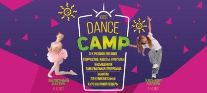 Детский танцевально-оздоровительный лагерь