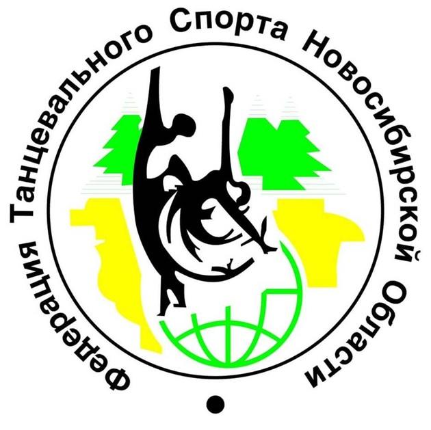Федерация танцевального спорта Новосибирской области и Академия танца город Бердск