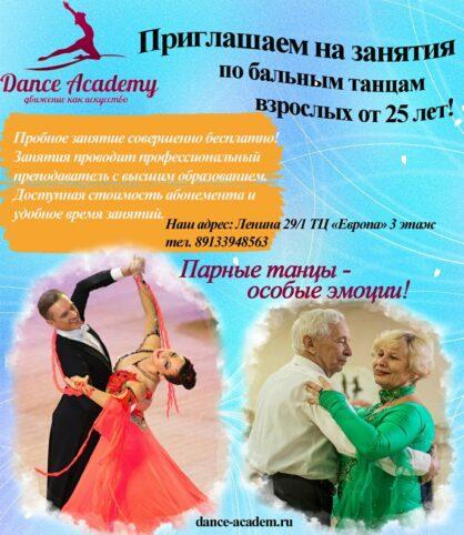 Бальные танцы – это красота и изящество.