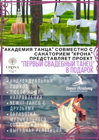 """Проект """"Первый свадебный танец в подарок"""""""