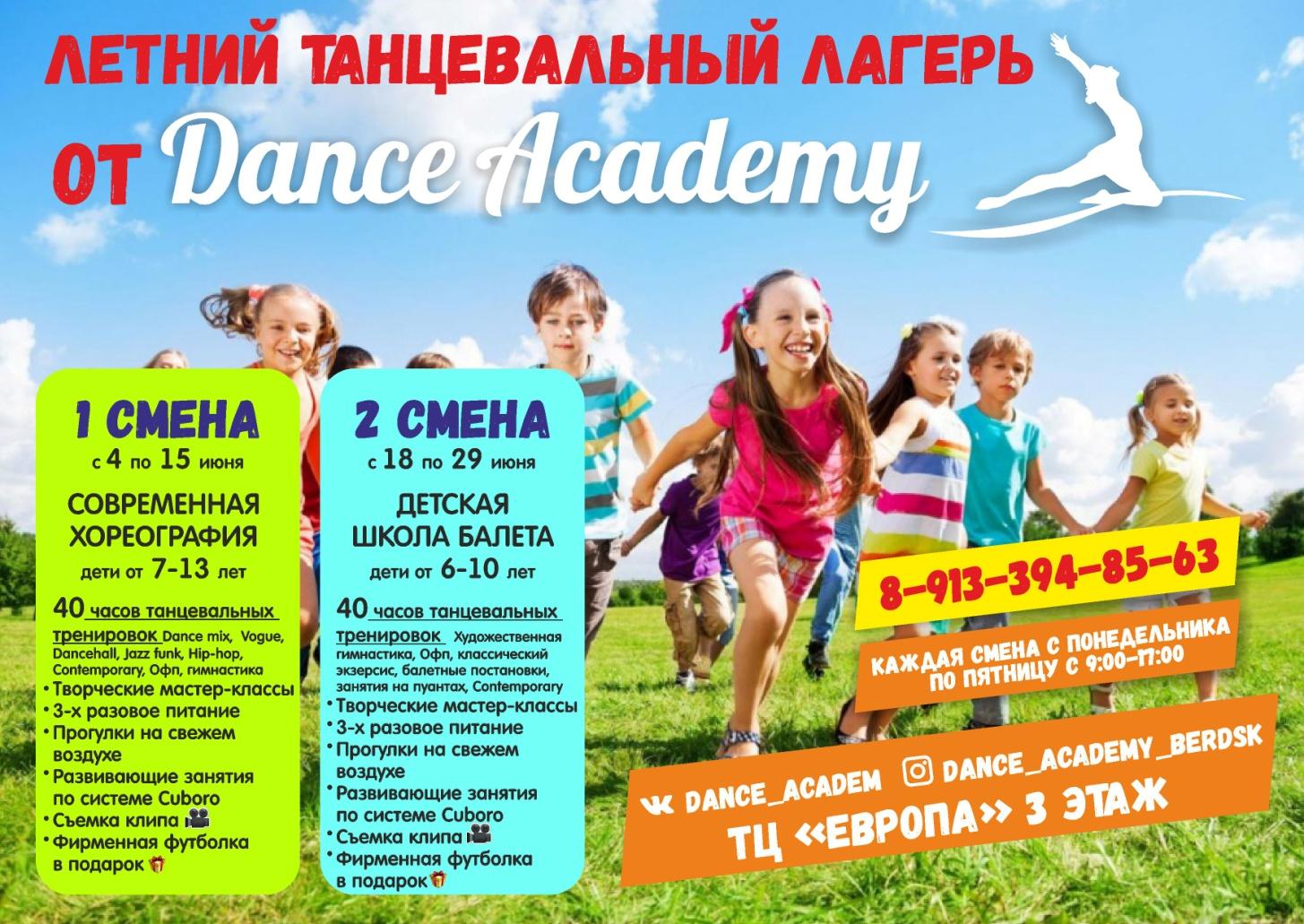 Танцевальный лагерь!