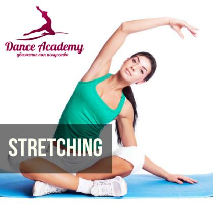 Stretching Взрослые