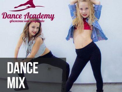 Dance Mix. Дети 10-14 лет