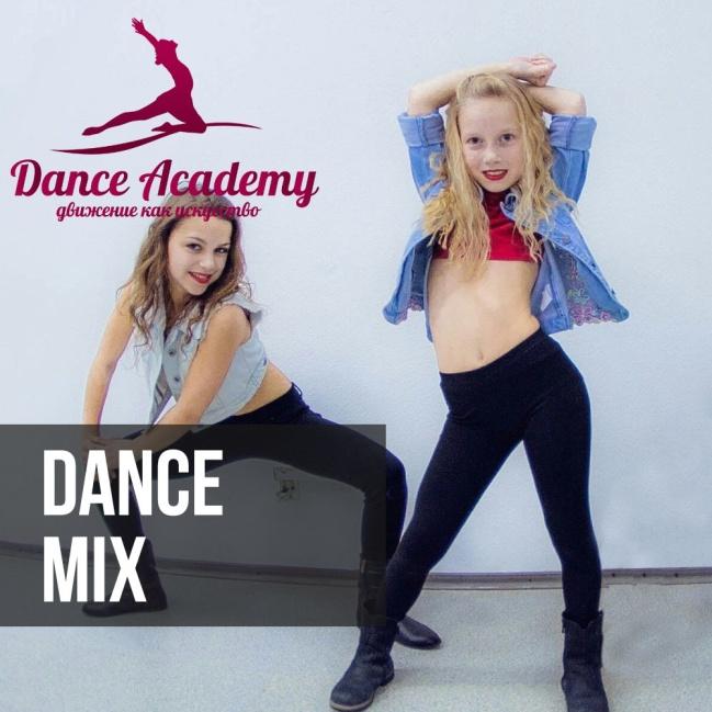 Dance Mix. Дети 7-9 лет