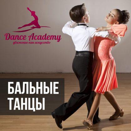 Спортивные бальные танцы 7-10 лет